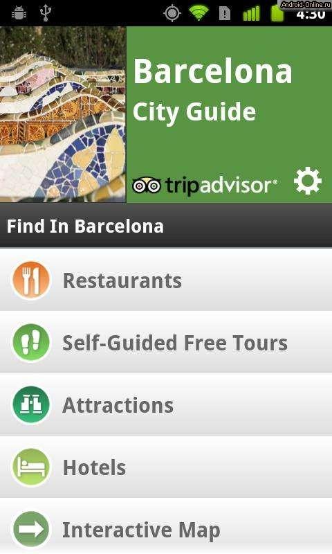 Скриншоты barcelona city guide