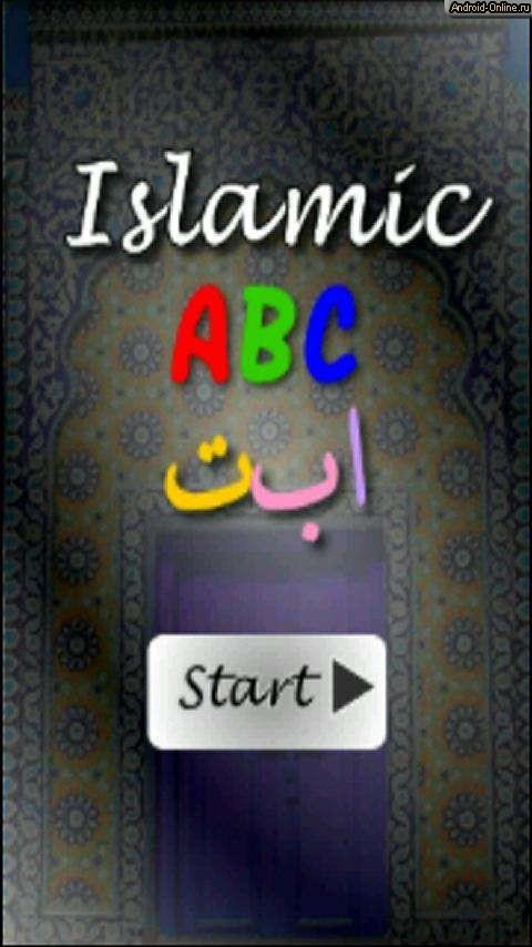 islam abc book
