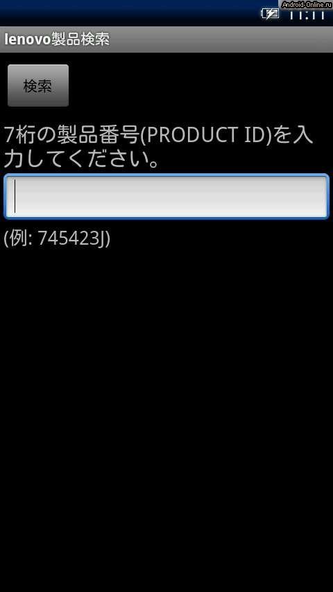 Как сделать скриншот на леново k900
