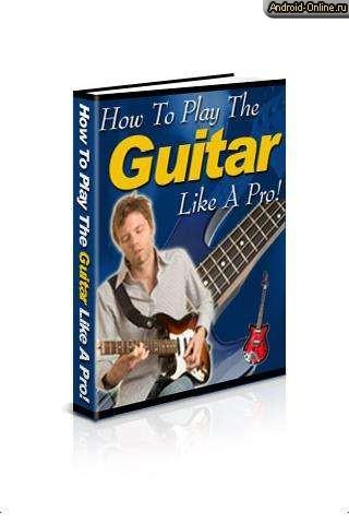 Снимок экрана play-guitar-like-a-pro.
