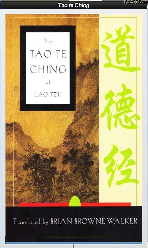 taekwondo and tao te ching essay Reflections on chapter 81 of the tao te ching: truthful words are not beautiful beautiful words are not sincere good women don't argue women who argue well aren't good.
